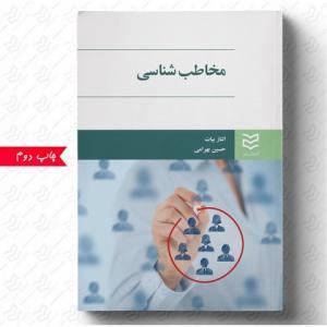 مخاطب شناسی نویسنده الناز بیات و حسین بهرامی
